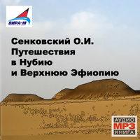 Путешествия в Нубию и Верхнюю Эфиопию - Осип Сенковский