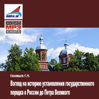 Взгляд на историю установления государственного порядка в России до Петра Великого - Сергей Соловьев