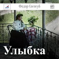 Улыбка - Федор Сологуб