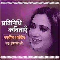 Pratinidhi Kavitayein: Parveen Shakir - Parveen Shakir