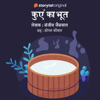 Kuyen ka Bhoot - Sanjeev Jaiswal