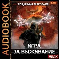 Игра за выживание - Владимир Мясоедов
