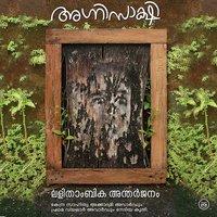 Agnisakshi - Lalithambika Antharjanam
