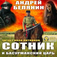 Сотник и басурманский царь - Андрей Белянин