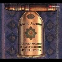 Доброключения и рассуждения Луция Катина - Борис Акунин