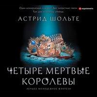 Четыре мёртвые королевы - Астрид Шольте