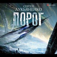 Порог - Сергей Лукьяненко