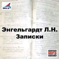 Записки - Александр Энгельгардт
