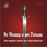 Рог Роланда и меч Гильома - Михаил Яснов