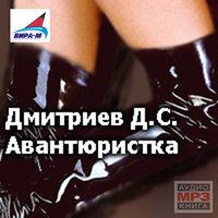 Авантюристка - Денис Дмитриев