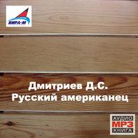 Русский американец - Денис Дмитриев
