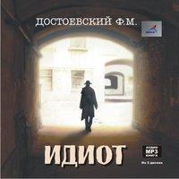 Идиoт - Федор Достоевский
