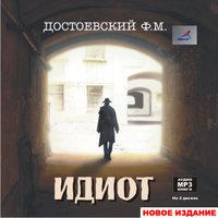 Идиот (Новое издание, читает А.Васильев) - Федор Достоевский