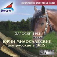 Юрий Милославский - Михаил Загоскин