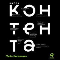 Школа контента: Создавайте тексты, которые продают - Майя Богданова, М.И. Богданова