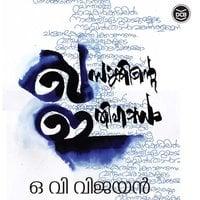 Khasakkinte Ithihasam - O V Vijayan