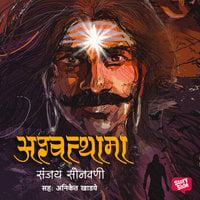 Ashwatthama - Sanjay Sonawani