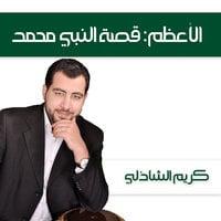 الأعظم: قصة النبي محمد - كريم الشاذلي