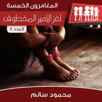 لغز الأمير المخطوف - محمود سالم