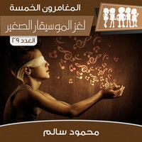 لغز الموسيقار الصغير - محمود سالم