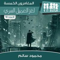 لغز العميل السري - محمود سالم