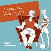 Дневникът на Асен Газурков