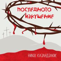Последното изкушение на Христос - Никос Казандзакис