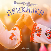 Български народни приказки - Български фолклор, Неизвестен