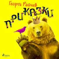Приказки - Георги Райчев