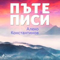 Пътеписи - Алеко Константинов