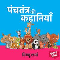 Panchatantra ki Kahaniyan - Vishnu Sharma