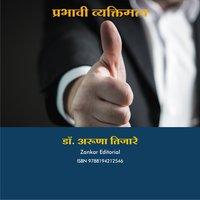 Prabhavi Vyaktimatva - zankar audio cassettes