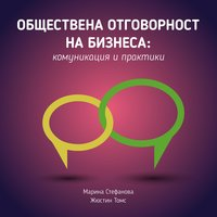 Обществена отговорност на бизнеса: Комуникация и практики - Жюстин Томс,Марина Стефанова