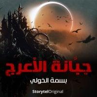 جبانة الأعرج - الموسم 1 الحلقة 2 - بسمة الخولي