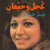كحل وحبهان - عمر طاهر