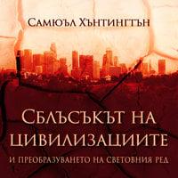 Сблъсъкът на цивилизациите - Самюъл Хънтингтън