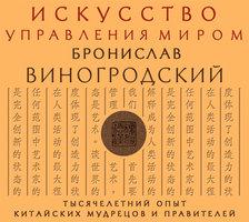 Искусство управления миром - Бронислав Виногродский