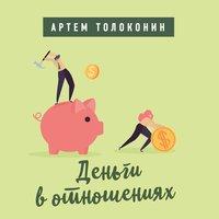 Деньги в отношениях. Лекторий Артема Толоконина - Артем Толоконин