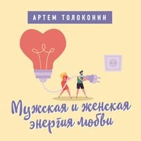 Мужская и женская энергия любви. Лекторий Артема Толоконина - Артем Толоконин