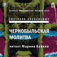 Чернобыльская молитва: Хроника будущего - Светлана Алексиевич