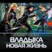Владыка. Новая жизнь - Андрей Ткачёв