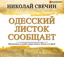 Одесский листок сообщает - Николай Свечин