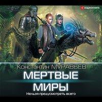 Мёртвые миры - Константин Муравьев