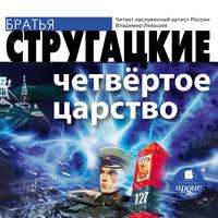 Четвертое Царство - Аркадий Стругацкий,Борис Стругацкий