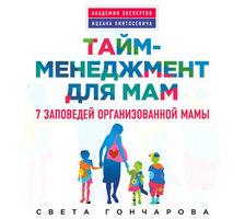 Тайм-менеджмент для мам. 7 заповедей организованной мамы - Светлана Гончарова