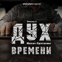 Дух времени - Серия 1 - Испытание - Михал Протасюк