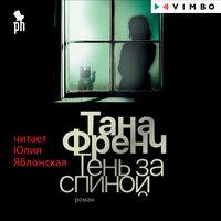 Тень за спиной - Тана Френч