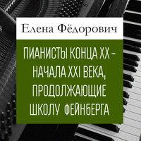 Пианисты конца ХХ-начала ХХI века, продолжающие школу Фейнберга - Елена Федорович