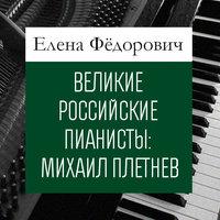 Великие российские пианисты: Михаил Плетнев - Елена Федорович