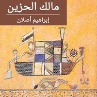 مالك الحزين - إبراهيم أصلان